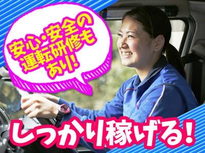 佐川急便株式会社 秋田営業所(軽四ドライバー)の求人画像
