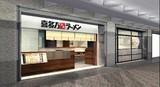 坂内食堂 京都店のアルバイト