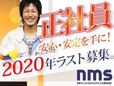 日本マニュファクチャリングサービス株式会社B03/hiro200507の求人画像