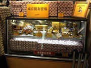 ザ・メープルマニア 東京駅店のアルバイト情報