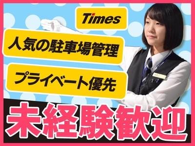 タイムズサービス株式会社 表参道ヒルズ駐車場_01の求人画像