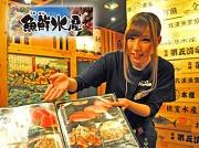 魚鮮水産 福島駅前通り店のアルバイト情報