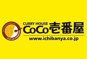 カレーハウスCoCo壱番屋 マグ住之江店のアルバイト情報