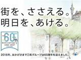 三和シヤッター工業株式会社のアルバイト