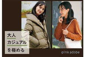 pink adobe(ピンクアドベ)大牟田ゆめタウン・アパレル販売スタッフ:時給850円~のアルバイト・バイト詳細