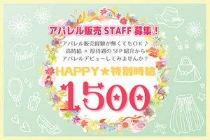 《横浜市》ルミネ横浜店内の販売Staff募集!!