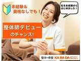 カラダファクトリー イオンモール幕張新都心店(契約社員)のアルバイト