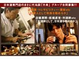 方舟 銀座インズ店(未経験者)のアルバイト