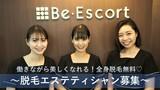 脱毛サロン Be・Escort 福山中央店(正社員)のアルバイト