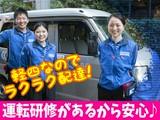 佐川急便株式会社 奈良営業所(軽四ドライバー)のアルバイト