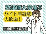 ナビ個別指導学院 南仙台校のアルバイト