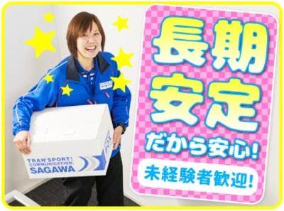 佐川急便株式会社 姫路営業所(サービスセンタースタッフ_JR姫路駅サービスセンター)の求人画像