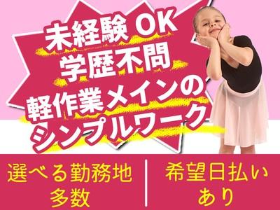 日本マニュファクチャリングサービス株式会社01/yoko200521の求人画像