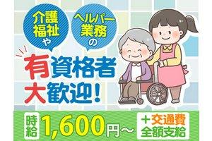 株式会社エールスタッフ 大阪本社(24)・ホームヘルパーのアルバイト・バイト詳細
