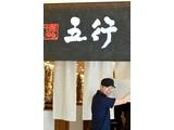 京都五行のアルバイト