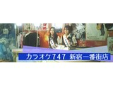 カラオケ747新宿一番街店のアルバイト