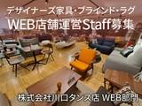 株式会社川口タンス店 WEB部門のアルバイト