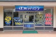 正栄クリーニング 万代香里ケ丘店のアルバイト情報