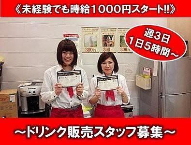J-Cafe ジャンボ井原店の求人画像