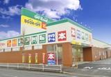 ブックオフ 鳥取湖山東店のアルバイト