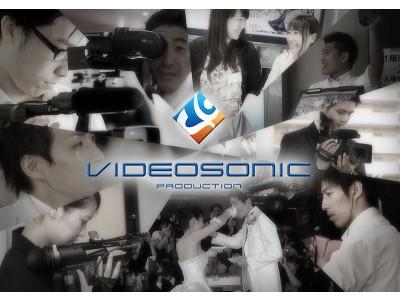 株式会社ビデオソニック 鹿児島営業所より、撮影・編集スタッフの募集を行っております。