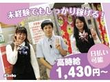 吉兆横浜駒岡店のアルバイト