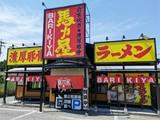 馬力屋 菊陽店(フリーター向け)のアルバイト