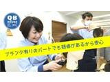 QBハウス JR京橋駅店(パート・理容師有資格者)