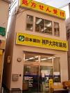 神戸大井町薬局のアルバイト情報