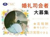 株式会社東京音楽センター(京都市上京区内及び府内にある結婚式場)のアルバイト