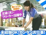 佐川急便株式会社 横浜瀬谷営業所(仕分け)のアルバイト