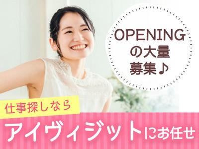 株式会社アイヴィジット 上野エリア/2102000012の求人画像