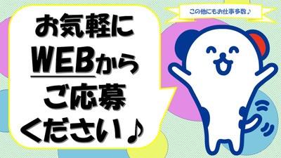 株式会社ホットスタッフ豊田北[210525020029]-1の求人画像