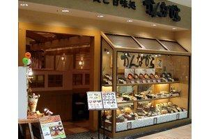 かんながら 盛岡店・ホールスタッフ、キッチンスタッフのアルバイト・バイト詳細