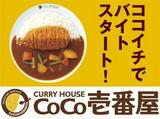 カレーハウスCoCo壱番屋 防府千日店のアルバイト