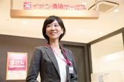 イオン保険サービス株式会社 広島府中店のアルバイト情報