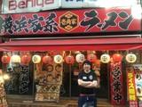 壱角家 下北沢店のアルバイト