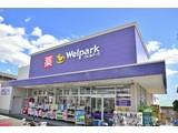 ウェルパーク 日野神明店(アルバイト)のアルバイト