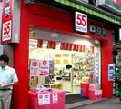 55ステーション ダイエー湊川店(主婦(夫))のアルバイト