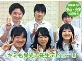 栄光ゼミナール(集団授業講師) 都賀校のアルバイト