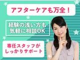 株式会社キャリアFK-b (久保田駅エリア)