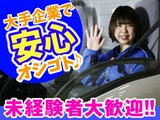 佐川急便株式会社 天理営業所(ドライバー助手)のアルバイト
