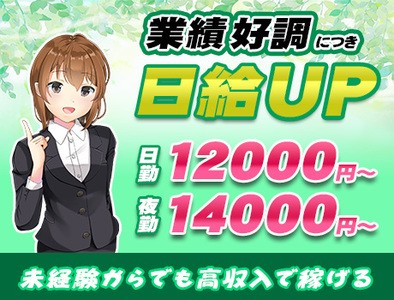 サンエス警備保障株式会社 東京本部(17)の求人画像