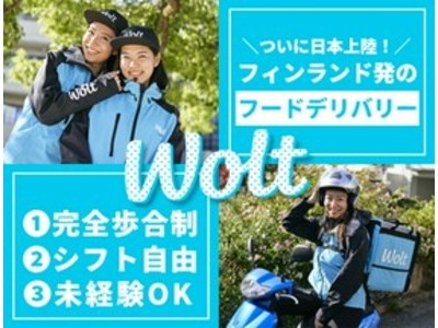 wolt(ウォルト)花園(高松)駅周辺エリア3のアルバイト