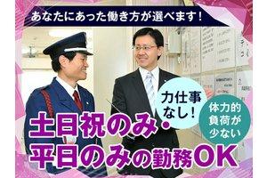 株式会社日警保安 神奈川事業部(スーパーの駐車場誘導)12・車両誘導スタッフ、警備スタッフのアルバイト・バイト詳細