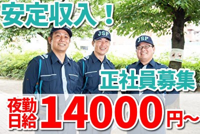【夜勤】ジャパンパトロール警備保障株式会社 首都圏南支社(日給月給)1068の求人画像