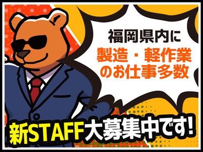 株式会社PMCテクニカ五百川2エリア/FMの求人画像