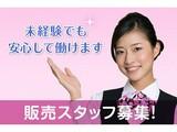 ベストメガネコンタクト 柳瀬川店のアルバイト