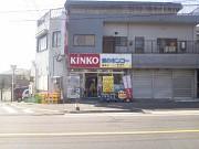 酒のキンコー武岡店のアルバイト情報
