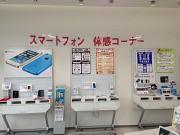 Softbankショップ 姫路野里のアルバイト情報